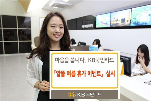 KB국민카드, '알뜰 여름 휴가 이벤트' 실시