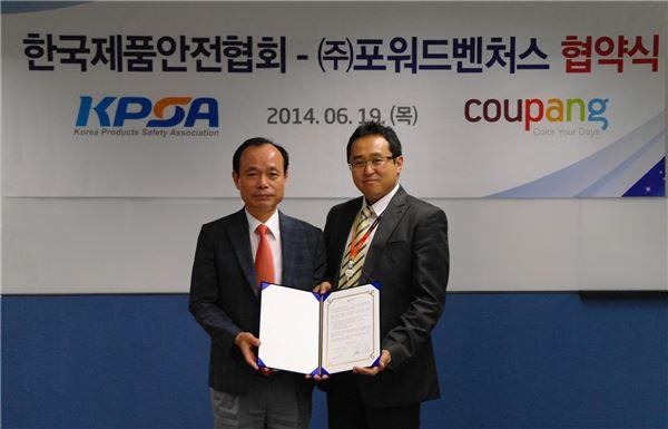 쿠팡, 한국제품안전협회와 제품 안전 관리를 위한 MOU 체결