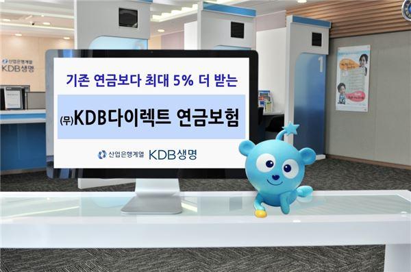 KDB생명, 인터넷 전용 'KDB다이렉트 연금보험' 출시
