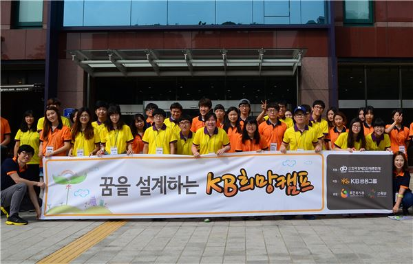 KB금융, 'KB 희망캠프' 발대식 개최