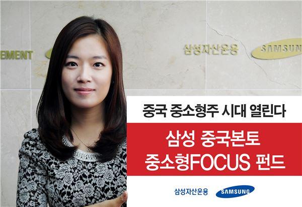 삼성자산운용, '중국본토 중소형포커스' 펀드 출시