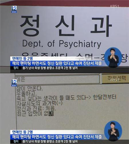 병역비리 연예인 2명 적발…정신질환 있다면서 일본에서 팬미팅?