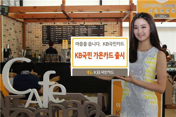 KB국민카드, 고객 가치 중심의 신상품으로 주목 받다