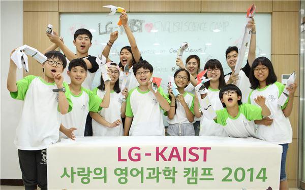 LG-KAIST, 저소득층 청소년에 '사랑의 영어과학캠프' 실시