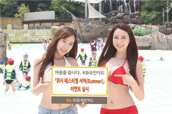 KB국민카드, '위시 페스티벌 서머' 이벤트 실시