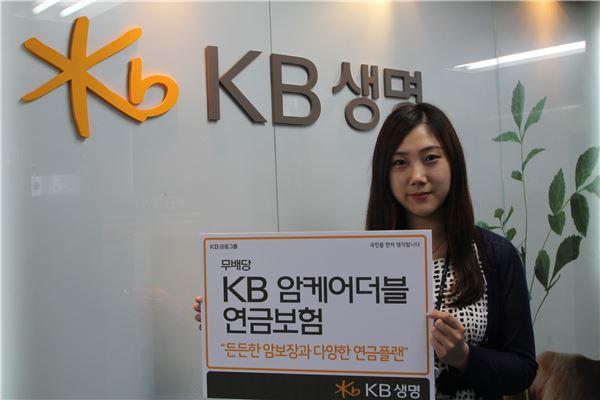 KB생명, 'KB암케어더블연금보험' 출시