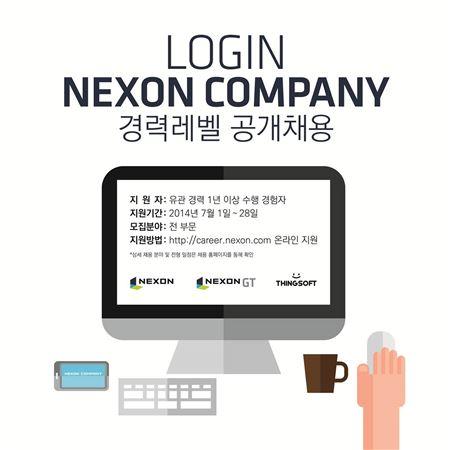 넥슨 컴퍼니 4개사, 2014년도 하반기 경력사원 공개채용