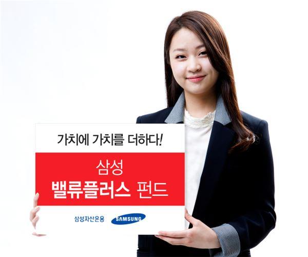 """삼성자산운용, '삼성 밸류플러스' 출시… """"M&A 가치주 주목"""""""