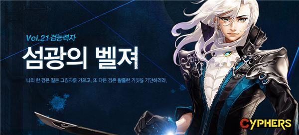 네오플, '사이퍼즈' 쌍검 든 신규 캐릭터 '섬광의 벨져' 공개