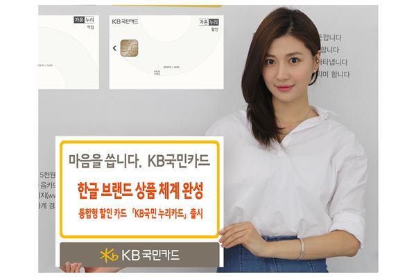KB국민카드, 한글 브랜드 상품 체계 완성