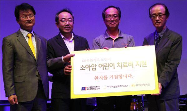 KB국민카드, 소아암 어린이 돕기 노사 공동 자선공연 개최