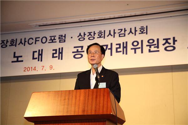 """노대래 공정위원장 """"경제민주화 정책 집행 꾸준히 노력"""""""