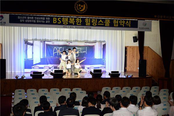 BS금융, 청소년 성장 뮤지컬 '에프터 스쿨' 제작