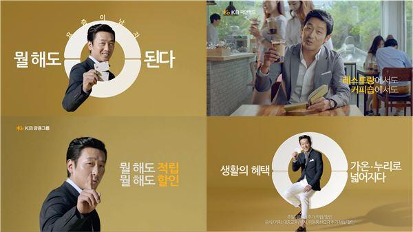 KB국민카드, '뭘해도 되는' 가온·누리 카드 광고 선보여