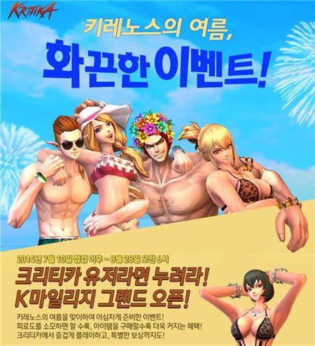 NHN엔터, '크리티카' 여름 대비 업데이트 진행