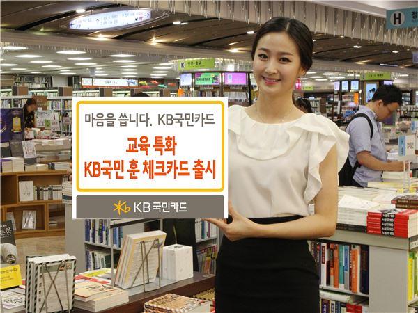 KB국민카드, 교육 특화 'KB국민 훈 체크카드' 출시