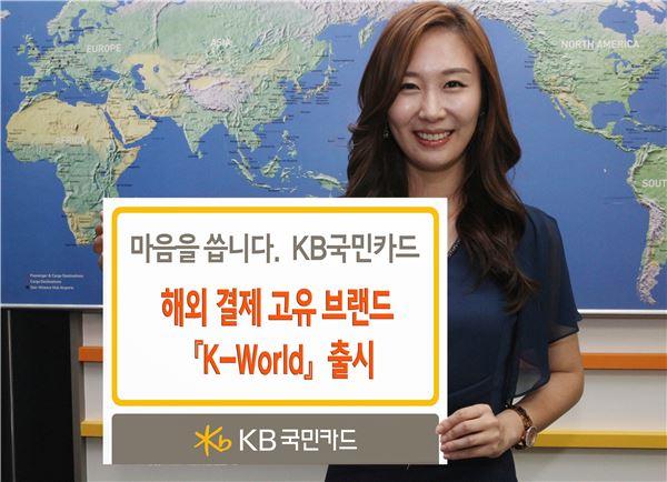 KB국민카드, 해외에서 결제되는 고유 브랜드 '케이월드' 출시