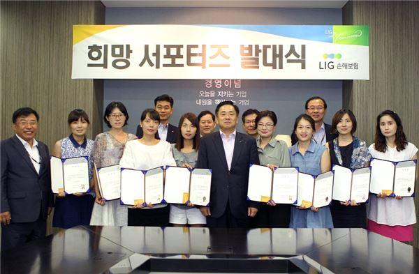 LIG손해보험, 고객 패널단 'LIG희망서포터즈' 4기 발족