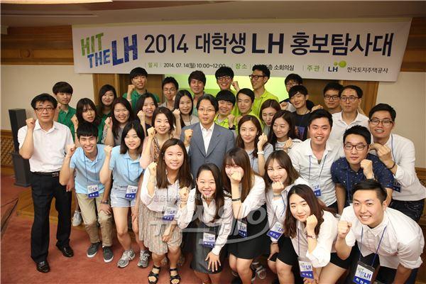 LH, 대학생 홍보탐사대 발대식 개최