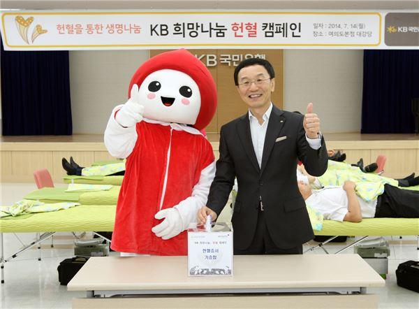 KB국민은행, 희망나눔 헌혈 캠페인 실시