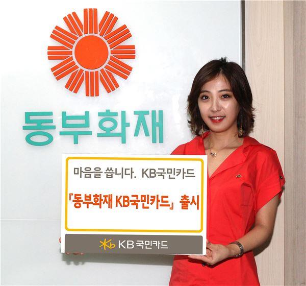KB국민카드, '동부화재 KB국민카드' 출시