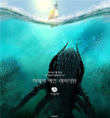 엑스엘게임즈, '아키에이지' 여름 업데이트 '레비아탄' 공개