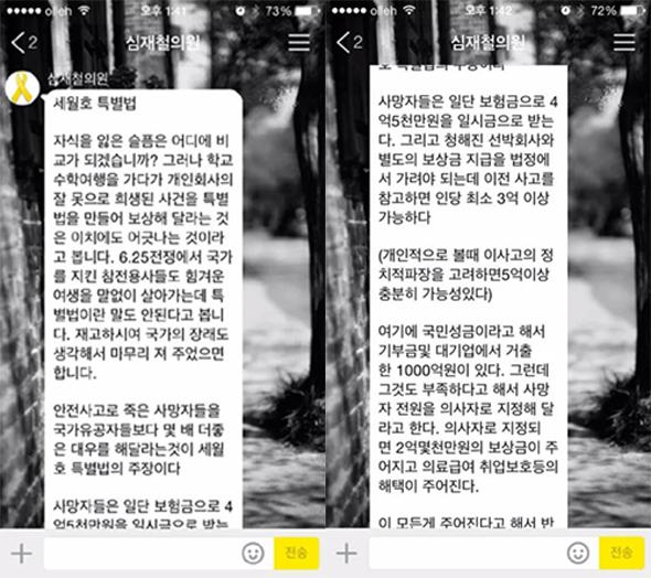 심재철 '세월호특별법 반대' 카톡 유포…논란 거세
