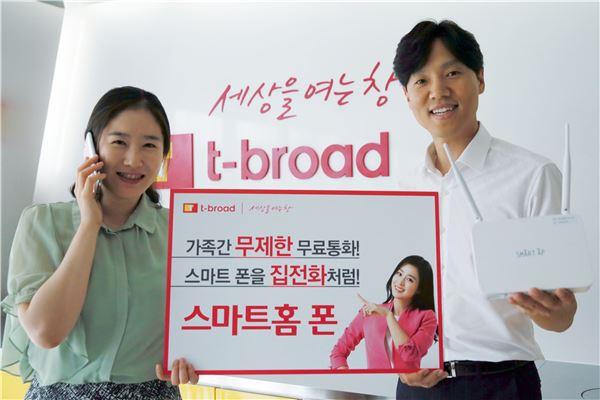 티브로드, '스마트홈폰 서비스' 런칭