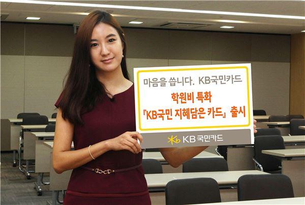 KB국민카드, 학원비 특화 'KB국민 지혜담은 카드' 출시