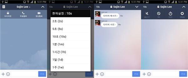 라인, 설정 시간 이후 메시지 삭제되는 '타이머챗' 기능 추가