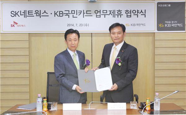 KB국민카드, SK네트웍스와 업무 제휴 협약 체결