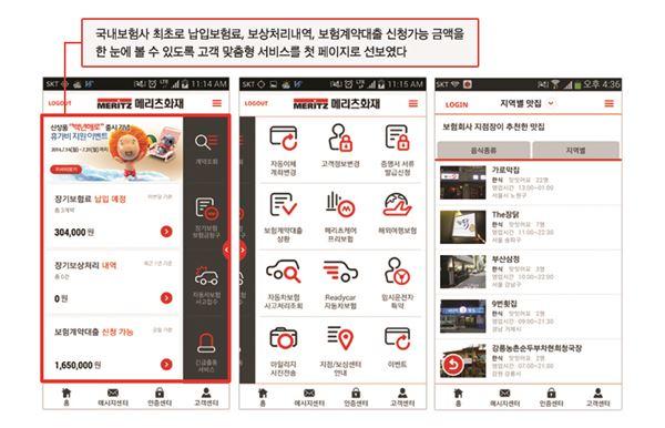 메리츠화재, 고객과의 소통 위해 '메리츠화재 앱' 출시