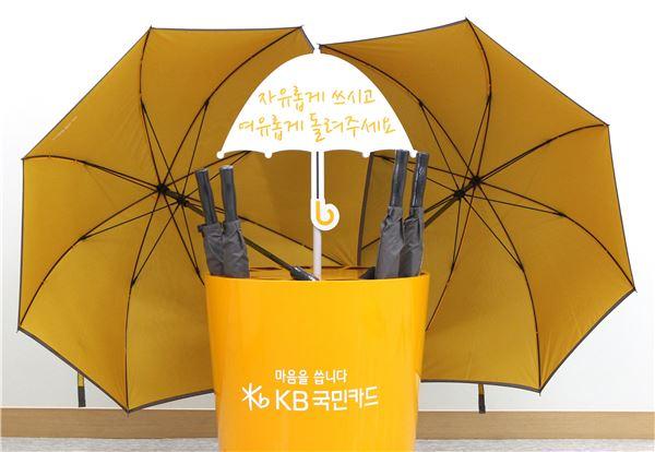 KB국민카드, 전국 50개 KB국민은행에 '믿음 우산' 1만개 비치