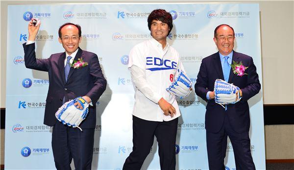 수출입은행, EDCF 홍보대사에 박찬호 위촉