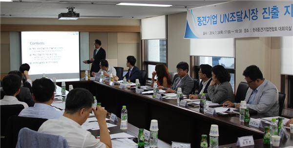 중견련, 중견기업 UN조달시장 진출 지원 간담회 개최