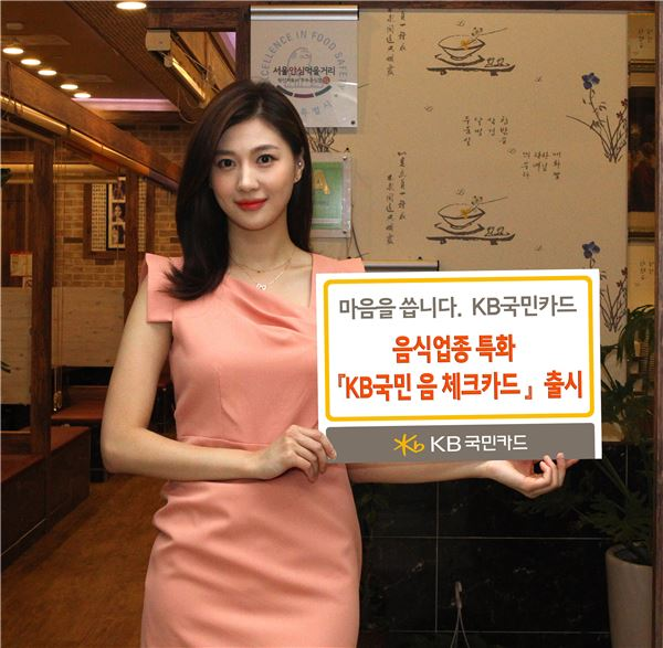 KB국민카드, 음식업종 특화 'KB국민 음 체크카드' 출시
