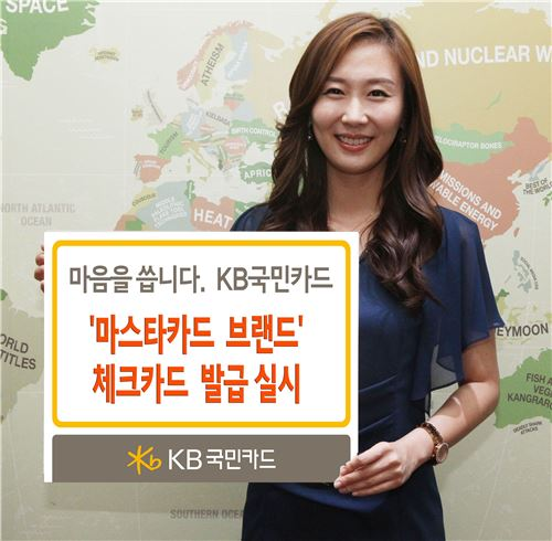 KB국민카드, '마스타카드 브랜드' 체크카드 발급 실시