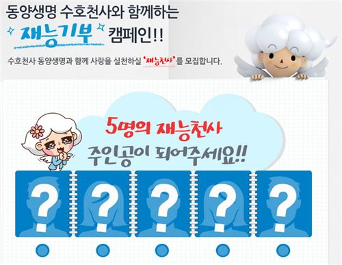 동양생명, 재능기부 캠페인 '재능천사' 1기 모집