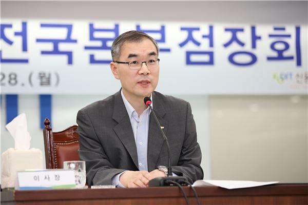 신보, 제2차 전국본부점장회의 개최