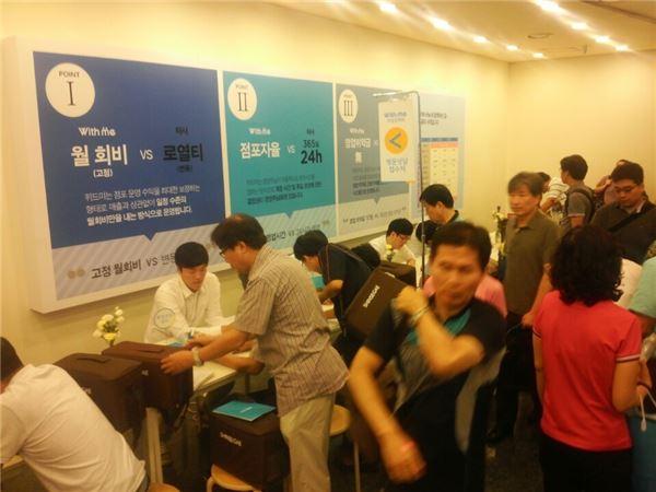 북새통 이룬 신세계 '위드미' 창업설명회…뜨거운 반응