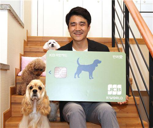 KB국민카드, 반려동물 특화 'KB국민 반려愛 카드' 출시