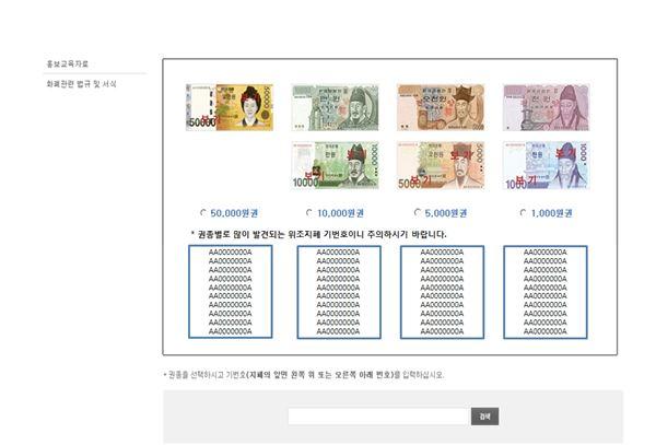 위조지폐 의심되면 한국은행서 검색해보세요