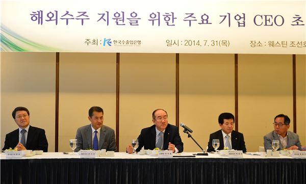 수출입銀, 주요 기업 CEO 초청 간담회 개최