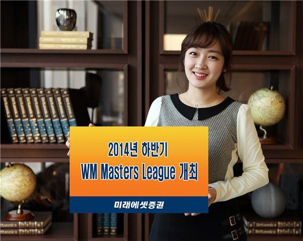 미래에셋證, 2014년 하반기 'WM 마스터스 리그' 개최