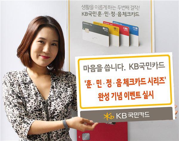 KB국민카드, '훈·민·정·음 체크카드 시리즈' 완성 기념 이벤트 실시