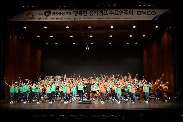 BS금융, '음악캠프 2기 수료 연주회' 가져