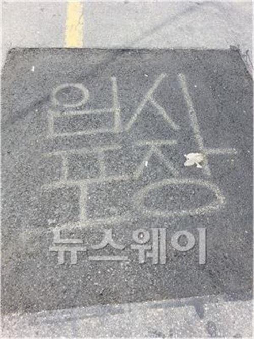 무너져가는 서울…곳곳서 포트·싱크홀 출연