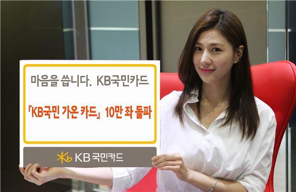 KB국민카드, 'KB국민 가온카드' 10만 좌 돌파
