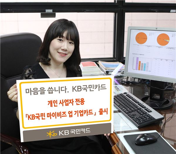 KB국민카드, 개인사업자 전용 'KB국민 마이비즈 업 기업카드' 출시
