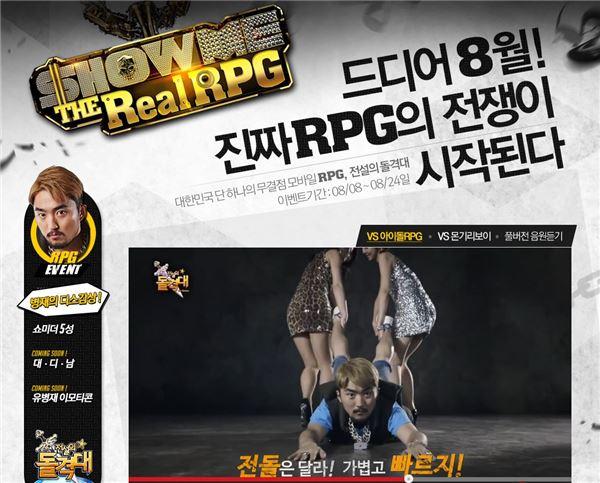 '전설의 돌격대', '쇼미더 리얼 RPG' 캠페인 진행